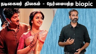 Nadigaiyar Thilagam - A dishonest biopic!