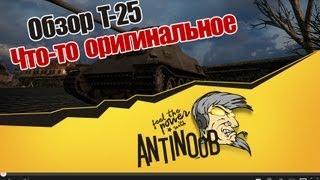 World of Tanks Обзор T-25 Что-то оригинальное