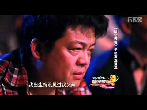 20140412 国色天香 丫蛋挑战二人转版《最炫民族风》 张远将rap融入京剧