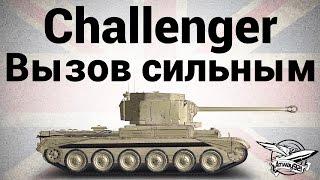 Challenger - Вызов сильным