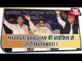 Mahagatbandhan की साईकिल से उतरी Mayawati !