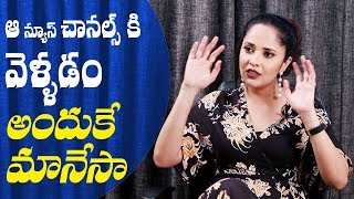 I stopped going to News Channels : Anasuya..