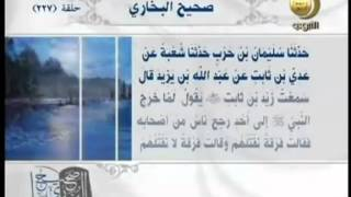 صحيح البخاري - باب آطام المدينة