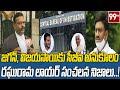 జగన్, విజయసాయికు సీబీఐ అనుకూలం.. రఘురామ లాయర్ సంచలన నిజాలు | 99TV Telugu