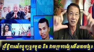 Khan sovan - វាយប្រហារខ្មែរមើលងាយខ្មែរ, Khmer news today, Cambodia hot news, Breaking news