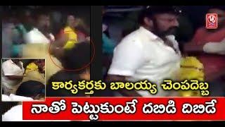 Nandamuri Balakrishna Slaps His Fan At Nandyal