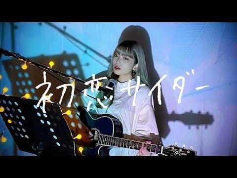 初恋サイダー / Buono! Cover by 野田愛実(NodaEmi)