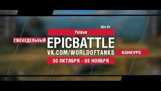 EpicBattle : Felave / Strv S1 (конкурс: 30.10.17-05.11.17)
