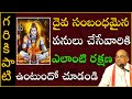 శ్రీ వెంకటేశ్వర సుప్రభాతం #14 | SupraBhatam | Garikapati NarasimhaRao Latest Speech Pravachanam 2021