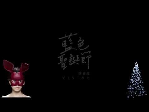 徐若瑄Vivian《蓝色圣诞节》 官方歌词版Lyric Video