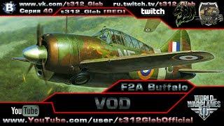 VOD по F2A Buffalo (IV Уровень)