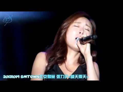 2013.10.19 SMTOWN Live in Beijing - Zhang Liyin - Moving On Fancam
