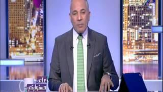 على مسئوليتي - أحمد موسى - البرادعي شلّح رجالته (حلقة كاملة) مع أحمد ...