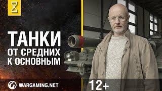 Эволюция танков с Дмитрием Пучковым. Танки: от средних к основным
