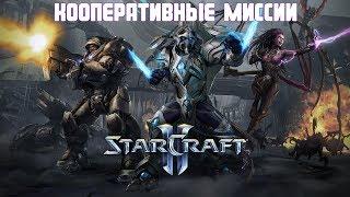 StarCraft II Кооперативные миссии №4