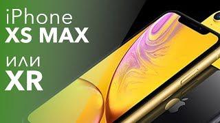 Что выбрать iPhone Xs Max или iPhone Xr