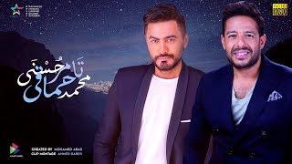 حصرى : كليب ديويتو لعشاق الاحزان محمد حماقى و تامر حسنى ...