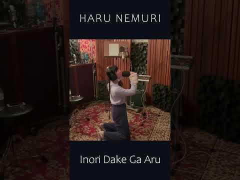 This is how I recorded my scream for 'Inori Dake Ga Aru' 🤲💖 #shorts