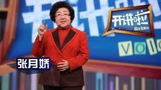 《开讲啦》 20190119 我的时代答卷:张月姣| CCTV《开讲啦》官方频道