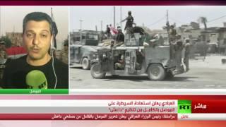 العبادي يعلن استعادة السيطرة على الموصل بالكامـل من تنظيم quotداعشquot (مع ...