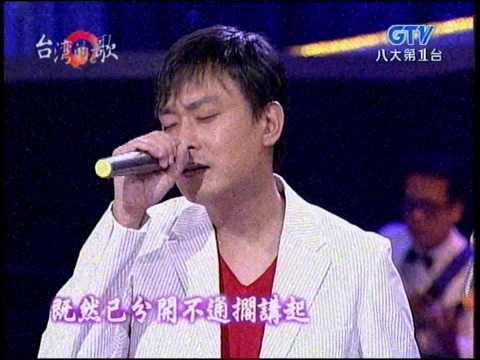 曾心梅+雪中紅+王識賢+台灣的歌