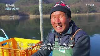 한국기행 - Korea travel_괜찮아, 겨울이야 4부 반갑다, 빙어야!_#001