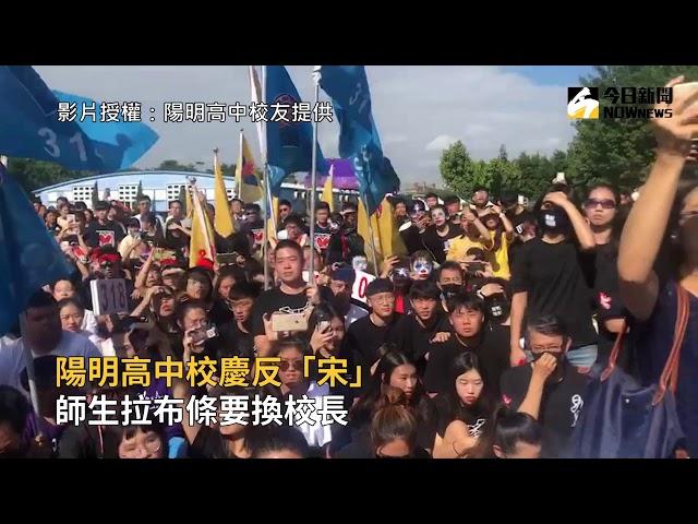 影/陽明高中校慶反「宋」 師生拉布條要換校長