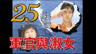 『軍官與淑女』第25集(錢小豪、涂善妮、張庭、焦恩俊、林千鈺、姜厚任)_1992年