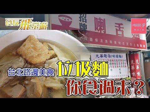 台北美食自由行!45元台幣「垃圾麵」你食過未?