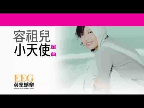 容祖兒Joey Yung《小天使》OFFICIAL官方完整版[LYRICS][HD][歌詞版][MV]
