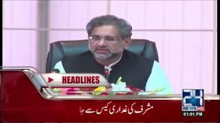 News Headlines | 1:00 PM  | 25 May 2018 | 24 News HD