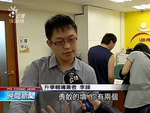 國中會考成績寄發 志願選填是關鍵 20150606 公視晚間新聞