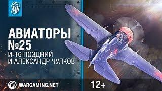 """И-16 (поздний) и Александр """"Arventis"""" Чулков. Авиаторы. World of Warplanes"""