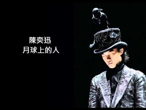 陳奕迅-月球上的人