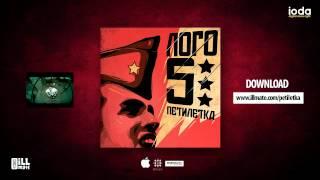 LOGO5 + DJ Darkstep - Петилетка // Petiletka