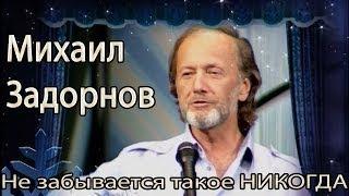 Михаил Задорнов Не забывается такое никогда