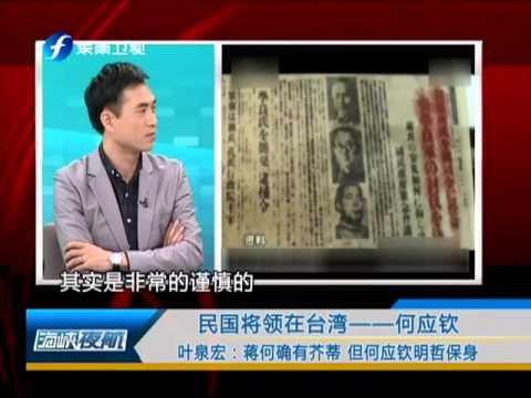 海峡夜航 20130625 民国将领在台湾——何应钦-HD高清完整版