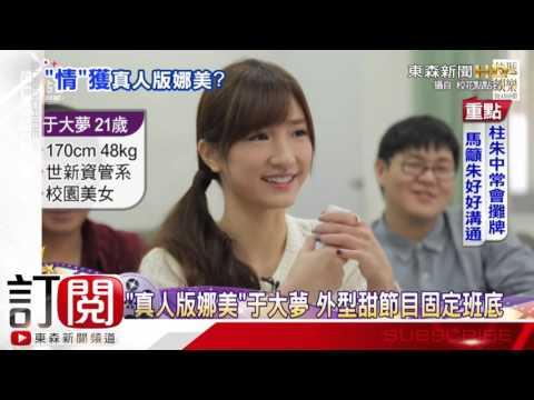 余祥銓新桃花?! 約會大學校花于大夢-東森新聞HD