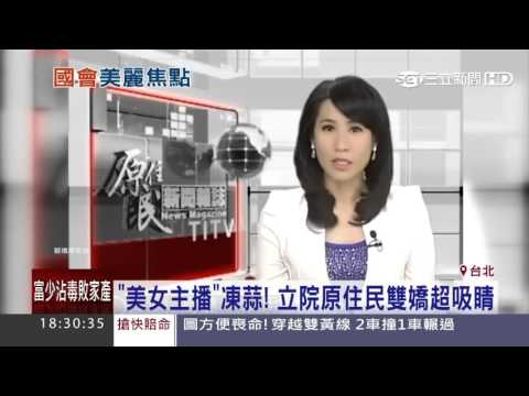 「美女主播」凍蒜!原住民立委Kolas Yotaka、高潞‧以用超吸睛|三立新聞台