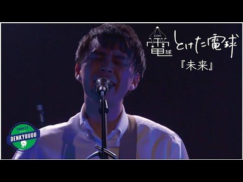 とけた電球「未来」Live Music Video