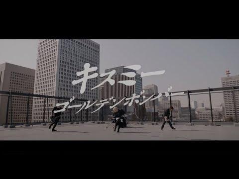 ゴールデンボンバー「キスミー」MV