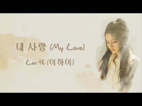 내 사랑 (My Love) - Lee Hi (이하이) [HAN/ROM/ENG LYRICS]