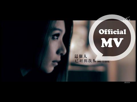 HEBE TIEN 田馥甄 [這個人已經與我無關 He's Gone] Official MV HD