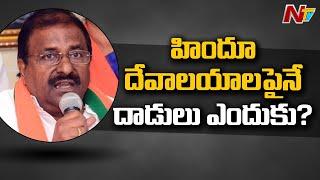 Somu Veerraju alleges conspiracy behind Antarvedi chariot ..