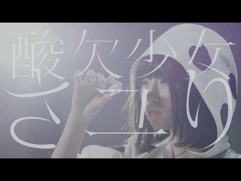 酸欠少女さユり『来世で会おう』MV(フルver) 『それは小さな光のような』MV(フル)とタイムリープしたMV