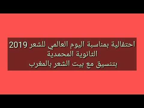 اليوم العالمي للشعر بالثانوية المحمدية