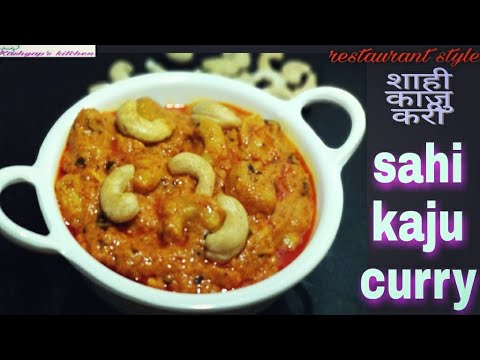 Chicken Kaju Cashew Nut Curry Easy Cook With