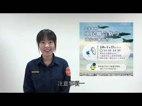 108年萬安第42號演習宣導短片(國語版)