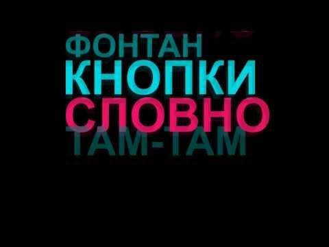 [Типографика] | Мот - Черточка