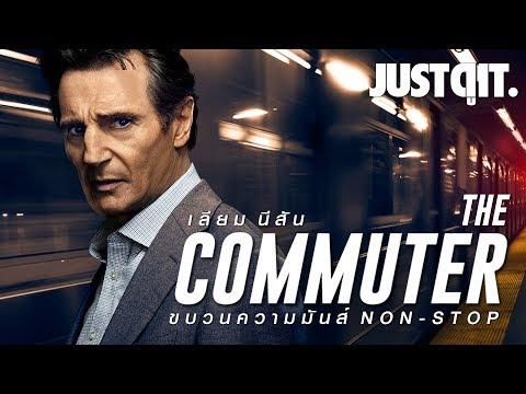 รู้ไว้ก่อนดู: THE COMMUTER ความมันส์ x4 ของ Liam Neeson #JUSTดูIT